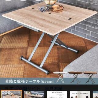 【ネット決済】新品未使用  昇降&拡張テーブル