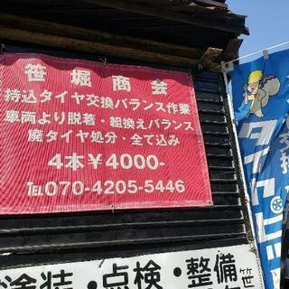 タイヤ交換、持込み4本セット¥4000-です‼️