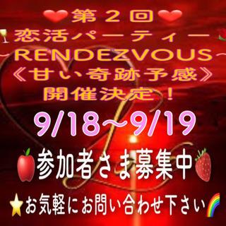 第2回恋活パーティー開催決定!北九州