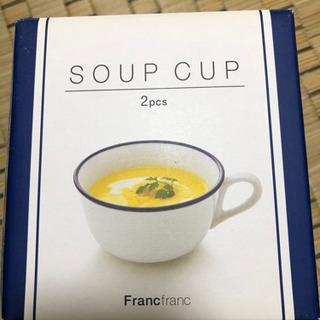 未使用 フランフラン スープカップ