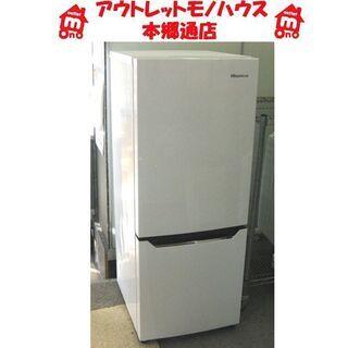 札幌 150L 2017年製 2ドア冷蔵庫 ハイセンス HR-D...