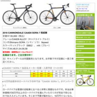ロードバイク キャノンデール CAAD8 sora