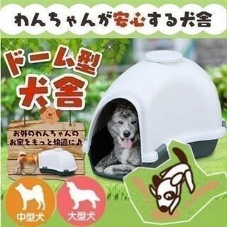 犬小屋 アイリスオーヤマ