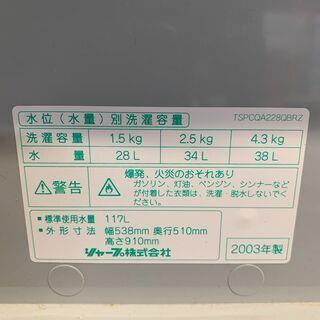 【無料】2003年製 SHARP 4.3kg洗濯機 ES-T43D-H 無料 0円 あげます 早い者勝ち 配送OK 壊れにくい − 北海道