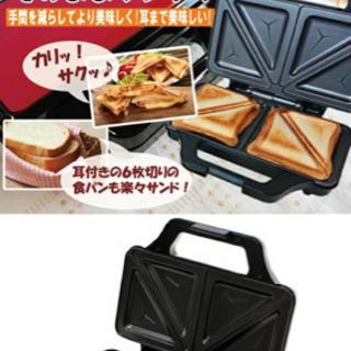 【ネット決済】ホットサンドメーカー 電気 パンの耳まで焼けるホッ...