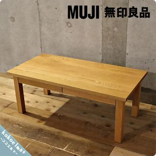 オーク材を使用した無印良品(MUJI)のリビングテーブル。ナチュ...