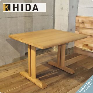 飛騨高山の家具メーカー キツツキマークの飛騨産業(HIDA)。I...