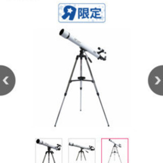 【ネット決済】トイザラス望遠鏡 定価30000円 新品未使用