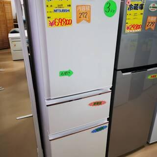 ミツビシ冷蔵庫 272L 2019年 美品💖