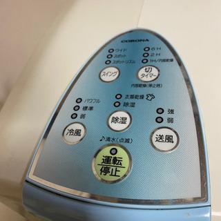 【ネット決済】コロナ 冷風扇 除湿機 送風機能付き