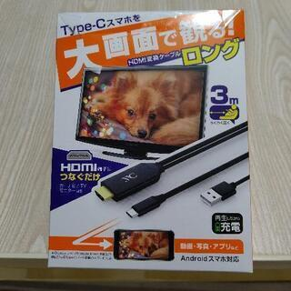 HDMI変換ケーブル Type-C 3m