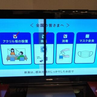 (難あり)HITACHI Wooo XP03 P42-XP03 ...