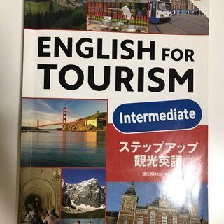 ENGLISH FOR TOURISM、関西外国語大学教科書