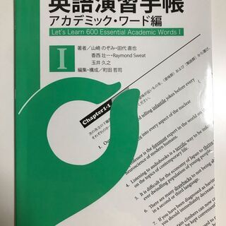 英語演習手帳アカデミック・ワード編、関西外国語大学教科書
