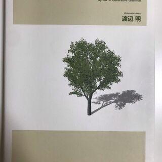 生成文法、関西外国語大学教科書