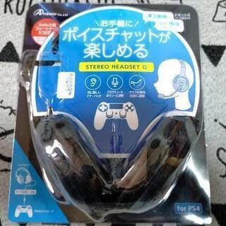 【ネット決済】PS4用 ステレオヘッドセット 中古