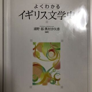 よくわかるイギリス文学史、関西外国語大学教科書