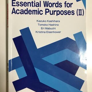 600 Essential Words for Academic...