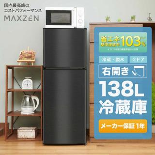 【ネット決済】MAXZEN 冷蔵庫 138L