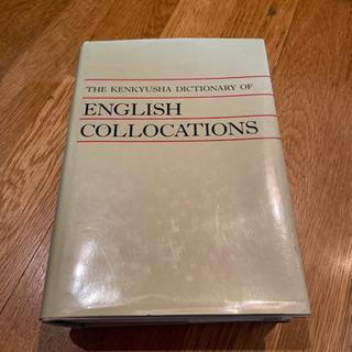 英和コロケーション辞書