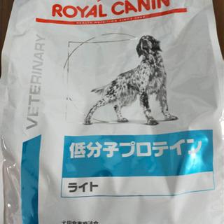 【ネット決済】ロイヤルカナン 食事療法食 犬用 低分子プロテイン...