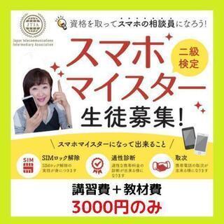 【9月募集】通信の資格と6800円取次報酬が取得できる!
