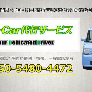 運転代行ドライバー募集!副業、Wワーク歓迎D-Car代行サービス