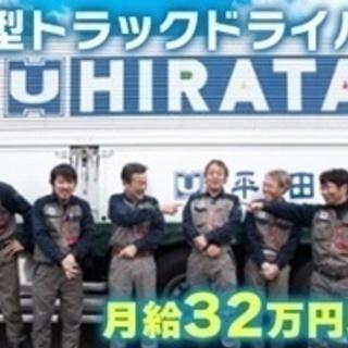 【未経験者歓迎】未経験OK/月給32万円以上の大型トラック運転手...