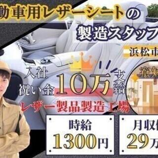 【週払い可】今限定!入社祝い金10万円!前払い◎ガッツリ稼げる!...
