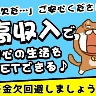 入社特典30万円★マイカー通勤OK◎日払い可!幅広い層活躍中! ...