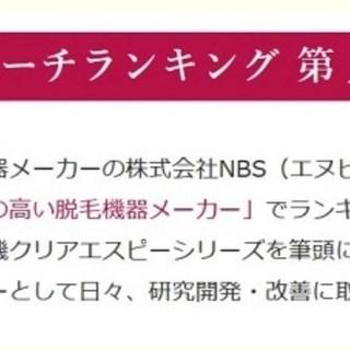 モニター0円 仙台上陸THR方式美肌脱毛
