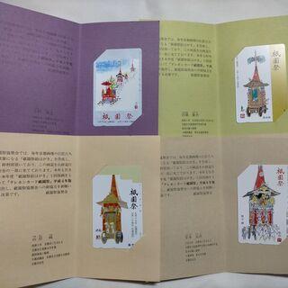 祇園祭 テレホンカード50度数 4枚セット