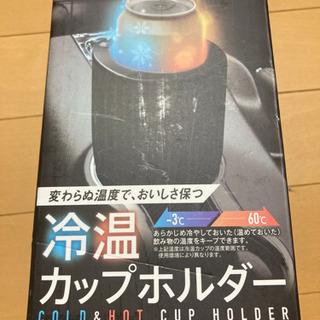 【ネット決済・配送可】冷温カップホルダー