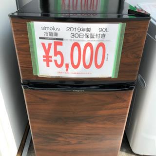 【ネット決済】オシャレな木目調の冷蔵庫入荷しました👍 おすすめで...