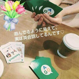 8/28(土) 英会話+カードゲーム+女子会♬
