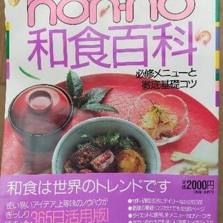 お料理本 non-no和食百科