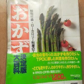 お料理本 おかず 決定版 大百科 世界文化社