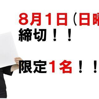 【明日締め切り】教員採用試験2次試験対策  オンラインマンツーマ...