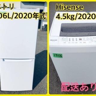 ⭐️2020年式⭐️ 洗濯機/冷蔵庫!!一人暮らし応援✨✨限界価格✨✨