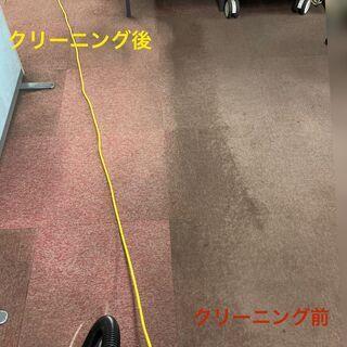 選ばれてNO1!!託麻清掃のカーペットクリーニング★