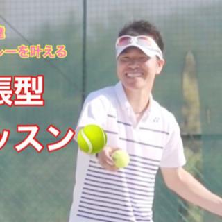 テニス出張レッスン お気軽に〜