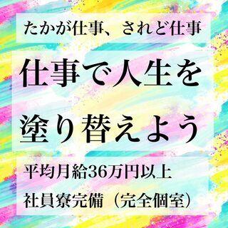 【寮完備!月11日勤務で35万円以上!】働き方改革・ドライバーの...