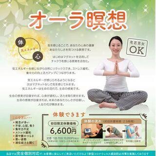 【広島 本通】「オーラ瞑想」 気エネルギーを感じる瞑想、体験して...