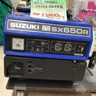 SUZUKI・SX650Rブラシレス混合発電機管D210731C...