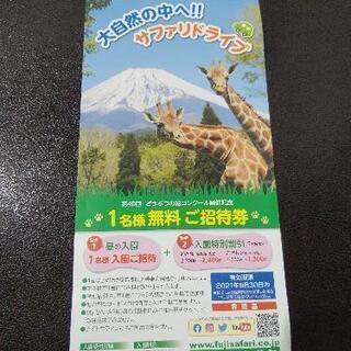 富士サファリパーク 無料招待券