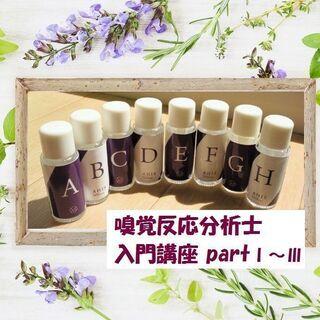 【嗅覚反応分析士 入門講座☆】~わずか3分!香りを香って並べるだ...