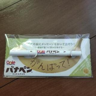 【新品未開封】バナナにかけるペン バナペン