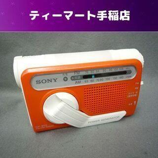 ソニー 手回しラジオ ICF-B03 FM/AM 防災 ラジオ ...