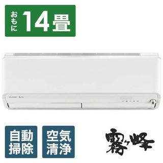 7月第20弾 新品未使用 14畳用エアコン 三菱電機 霧ヶ峰Zシリーズ