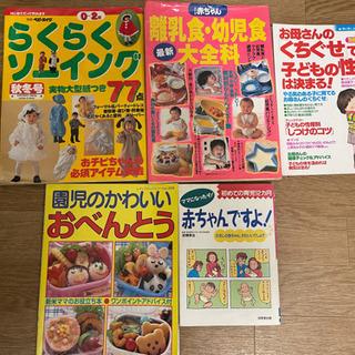 赤ちゃん・幼児用 ソーイングや性格お弁当など5冊セット!
